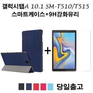 삼성 갤럭시탭A 10.1 SM-T510 T515케이스+강화유리