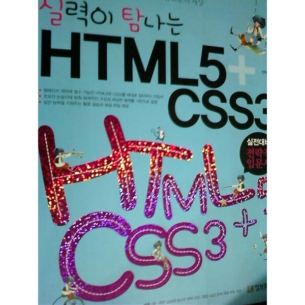 실력이 탐나는 HTML5 + CSS3 : 실전대비 전략적 입문서 /(신미영) :(책+CD:1)