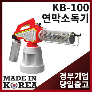 경부 연막소독기 KB-100 벌레퇴치기 연무기