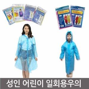 일회용 휴대용 비옷 우비 우의 성인 어린이 아동