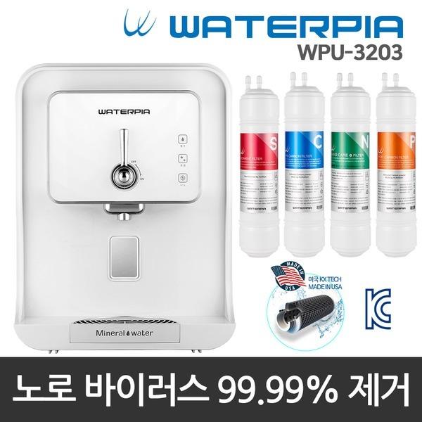 (W) 워터피아 미네랄 직수 미니 정수기 구매 싱크대