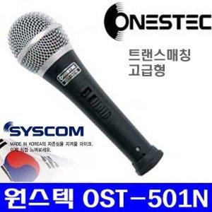 보컬 코인노래방마이크 OST-501N 고급 트랜스매칭형