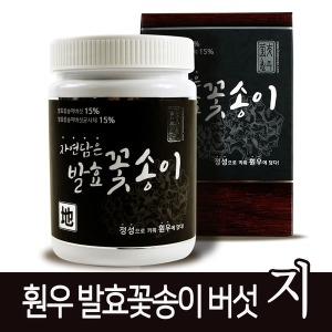 훤우 발효 꽃송이버섯 지 380g