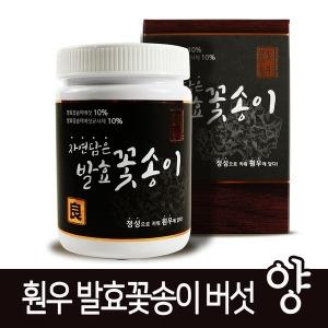 훤우 발효 꽃송이버섯 양 380g
