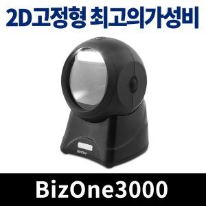 2D QR 제로페이 탁상용 고정식 바코드스캐너