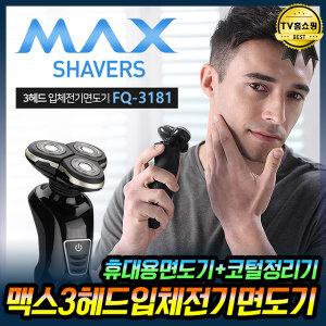 맥스 전기면도기 방수-본품+코털정리기+휴대용면도기