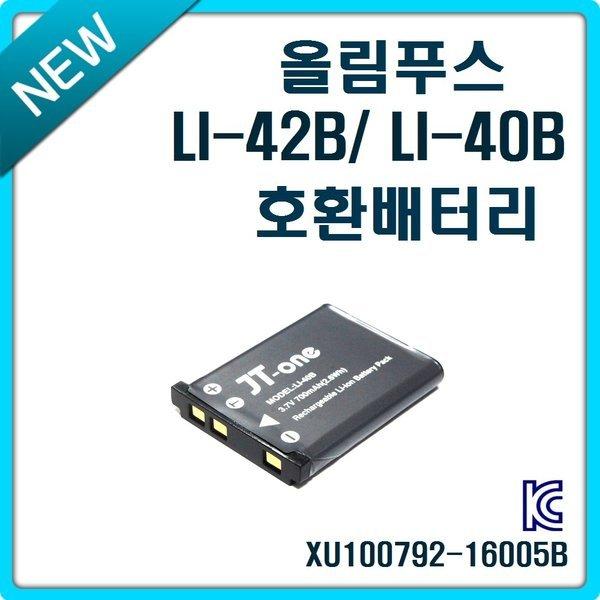 올림푸스 LI-42B/40B 호환배터리 뮤770SE 720SW 550WP