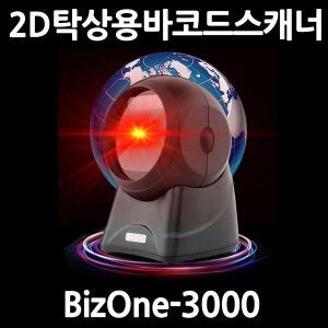 2D QR 고정식 탁상 바코드스캐너 마트 Bizone3000