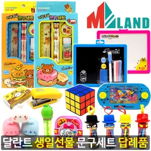 유치원 어린이집 달란트시장 선물 답례품 문구세트