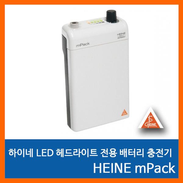 하이네 LED 헤드라이트 전용 충전기 (X-095.17.302)