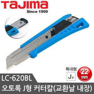 타지마 커터칼 LC-620BL 22mm 컷터칼 캇타칼 산업용칼