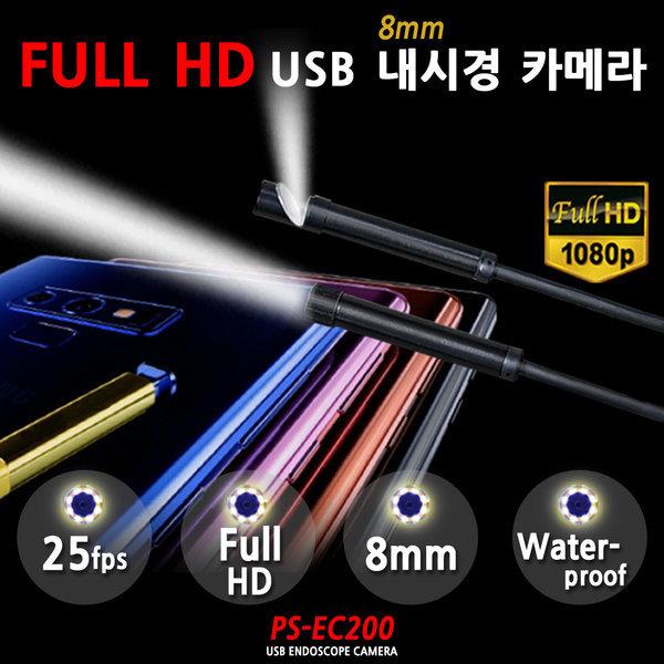 PS-EC2001 1M  FULL HD 스마트폰내시경/무선/산업용