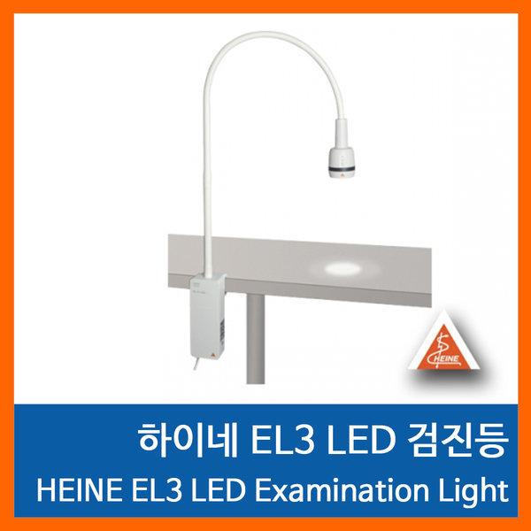 하이네 EL3 LED 검진등 (J-008.27.013)