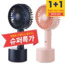 1+1 GFAN 지팬 스핀 회전형/휴대용선풍기 /네이비+핑크
