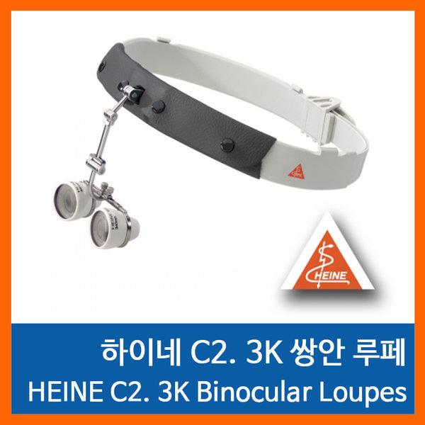 하이네 C2. 3K 쌍안 루페 (C-000.32.230)