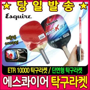 에스콰이어 ETR 10000 탁구라켓 (단면)