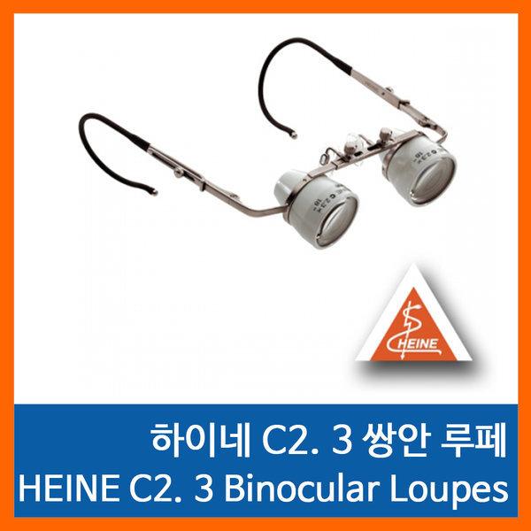 하이네 C2. 3 쌍안 루페 (C-000.32.039)