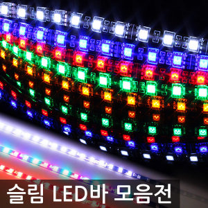 슬림 LED바/RGB/움직이는 폴링LED바/자동차 오토바이
