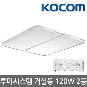 코콤 LED 루미 시스템 거실등 120W 2등+브라켓 조명