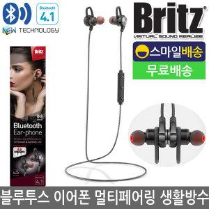 BZ-M800 블루투스 이어폰 멀티페어링 음악 통화 방수