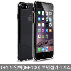 1+1 아임백 투명젤리케이스 핸드폰케이스 IM100