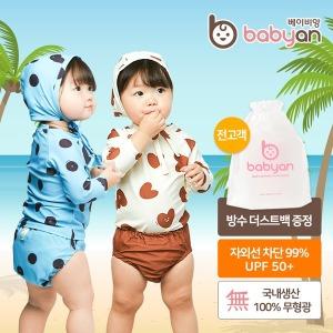 자외선차단99%인증 수영장기저귀 아기수영복/래쉬가드