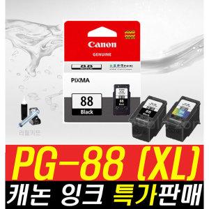 최근제조) 캐논정품잉크 PG-88 검정 / PIXMA88 CANON