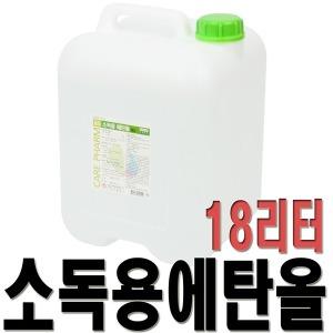 이엔메디)소독용에탄올18리터 과산화수소 에칠알콜
