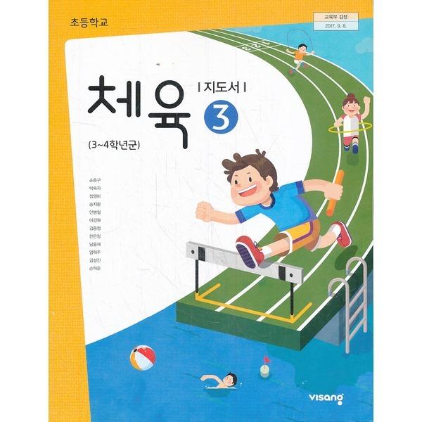 비상교육 초등학교 교과서 3학년 체육 3 교사용 지도서 (비상 손준구외) (2019년용)