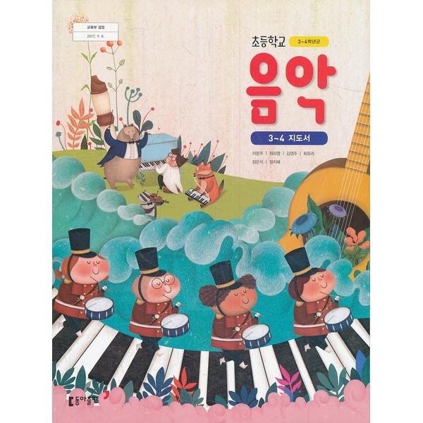 동아출판 초등학교 교과서 3 4 학년 음악 3-4 교사용 지도서 (동아 석문주외) (2019년용)