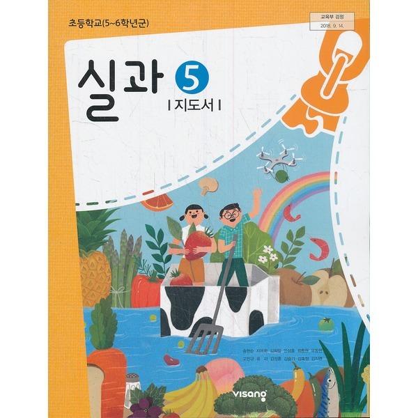 비상교육 초등학교 교과서 5학년 실과 5 교사용 지도서 (비상 송현순외) (2020년용)