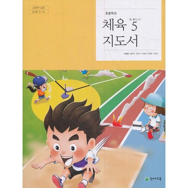 천재교육 초등학교 교과서 5학년 체육 5 교사용 지도서 (천재 이대형외) (2019)