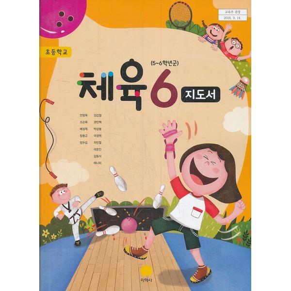 지학사 초등학교 교과서 6학년 체육 6 교사용 지도서 (지학사 안양옥외) (2020년용)