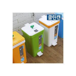 (현대Hmall) 클린캔  10리터(페달)/새싹 종량제 휴지통 분리수거 쓰레기통