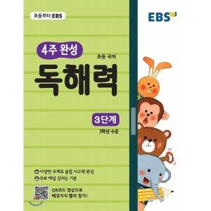 EBS 초등 4주 완성 독해력 3단계 : 논술  수능국어까지 이어지는 초등국어 독해 훈련서  편집부