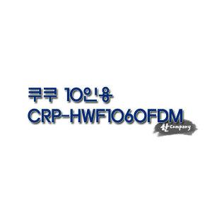 CRP-HWF1060FDM 쿠쿠 10인용 IH압력밥솥/HK