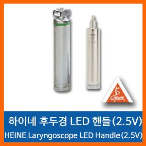 하이네 후두경 LED 핸들(2.5V)