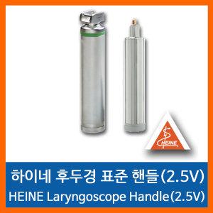 하이네 후두경 표준 핸들(2.5V)