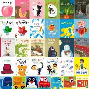 0-3세 인기 보드북 31종 선택구매