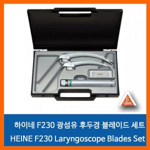 하이네 F230 광섬유 후두경 세트 (F-230.10.860)