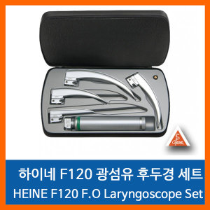 하이네 F120 광섬유 후두경 세트 (F-120.10.860)