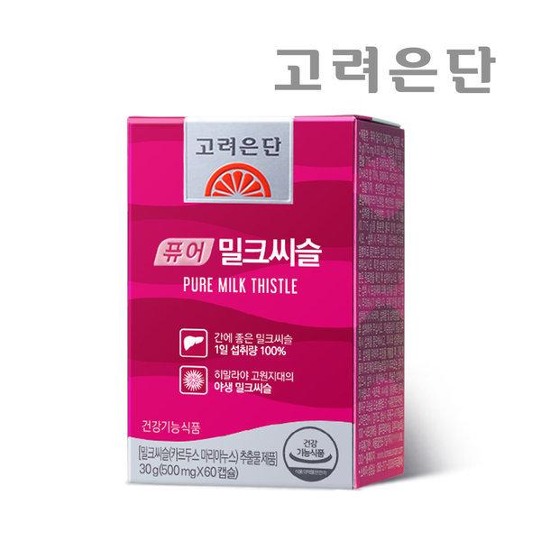고려은단 퓨어 밀크씨슬 60캡슐/2개월분