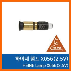 하이네 램프 X056 (X-001.88.056) / 미니 2000 검이경