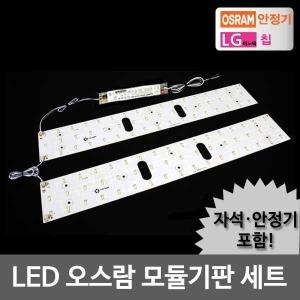 (현대Hmall)LED모듈 거실 50W 오스람KS안정기+자석포함 LG칩 기판