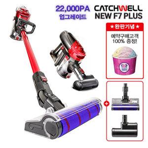 캐치웰 차이슨 NEW F7 BLDC2 무선청소기+사은품증정