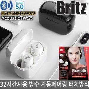 끊김없는 완전무선 블루투스 이어폰 AcousticTWS5 (W)