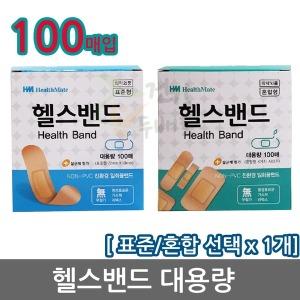 헬스메이트 헬스밴드 대용량 100매 x 1개//살균제첨가