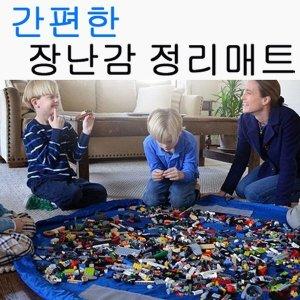 장난감 정리매트 장난감매트 놀이 매트 레고 매트