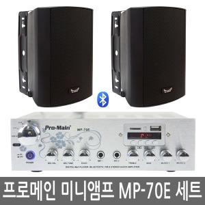 블루투스 매장앰프 MP-70E 매장스피커 ZS-500 세트