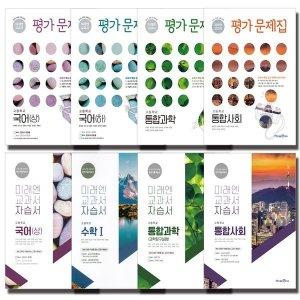 2020 미래엔 고등 자습서 평가문제집 국어 상 하 독서 문학 문학 화법과작문 수학 1 2 통합과학 통합사회